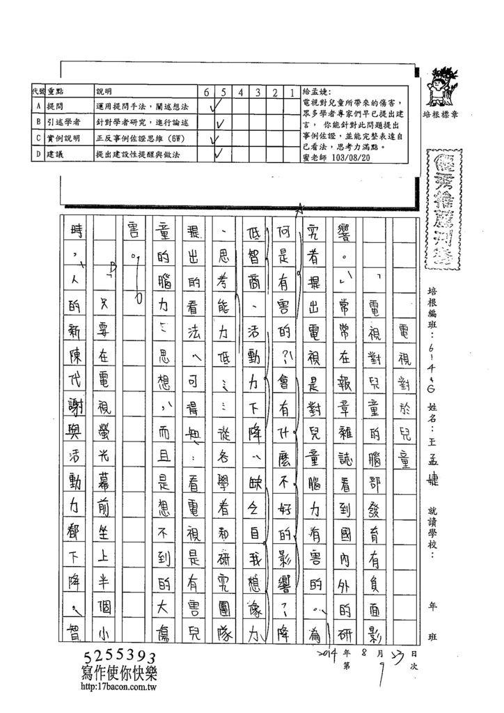103WG109王孟婕 (1)