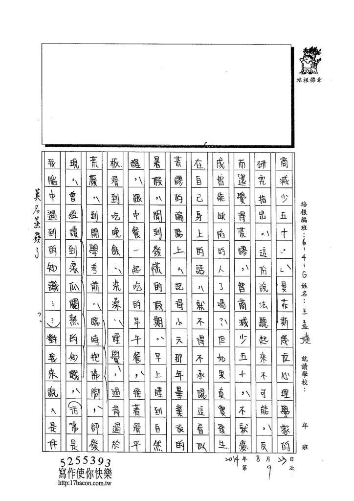 103WG109王孟婕 (2)