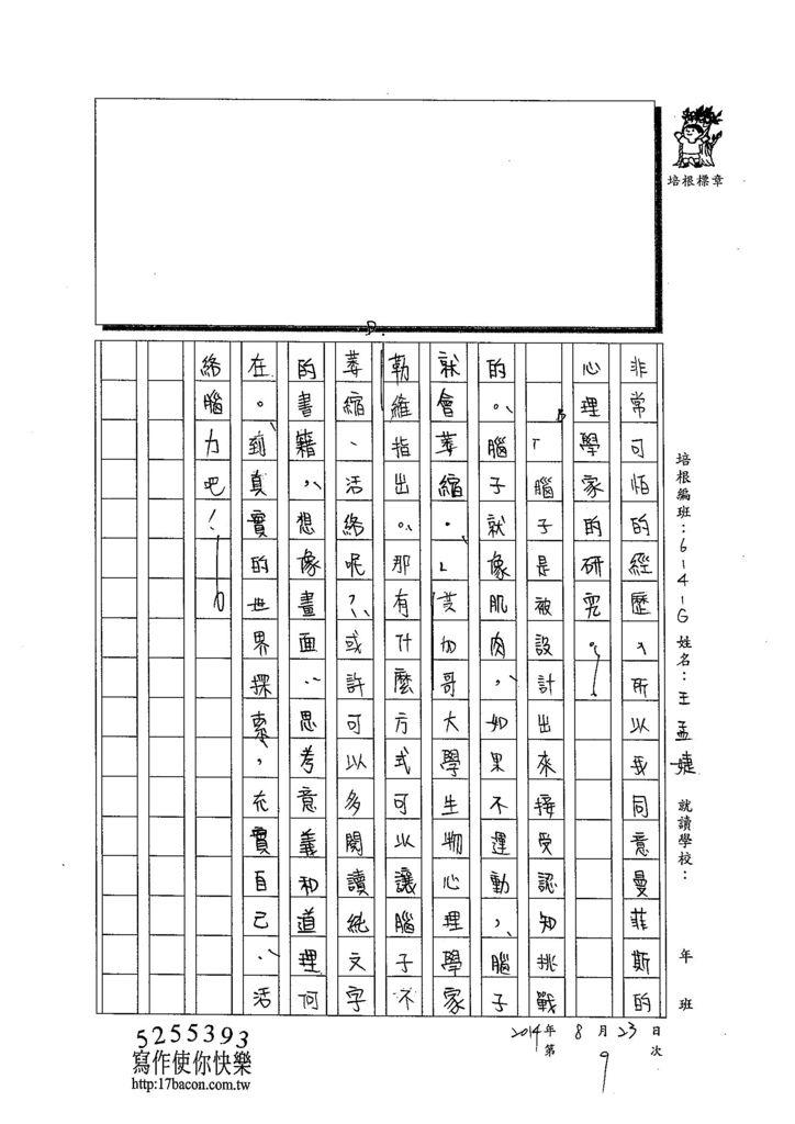 103WG109王孟婕 (3)