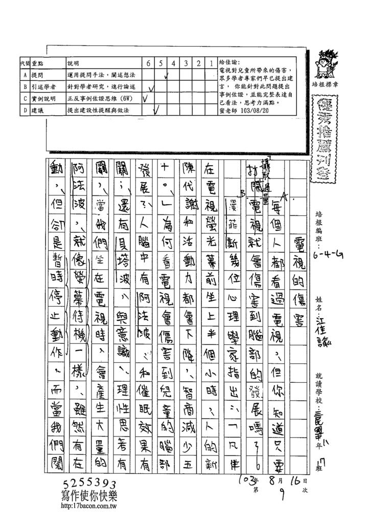 103WG109江佳諭 (1)