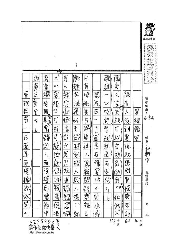 103WG109林軒宇 (1)
