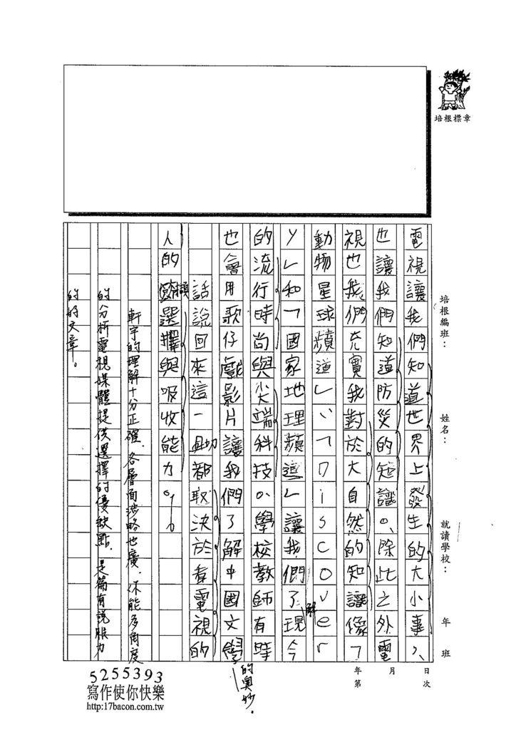 103WG109林軒宇 (2)