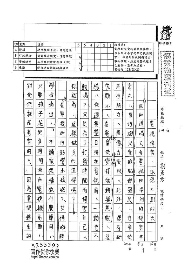103WG109劉彥君 (1)