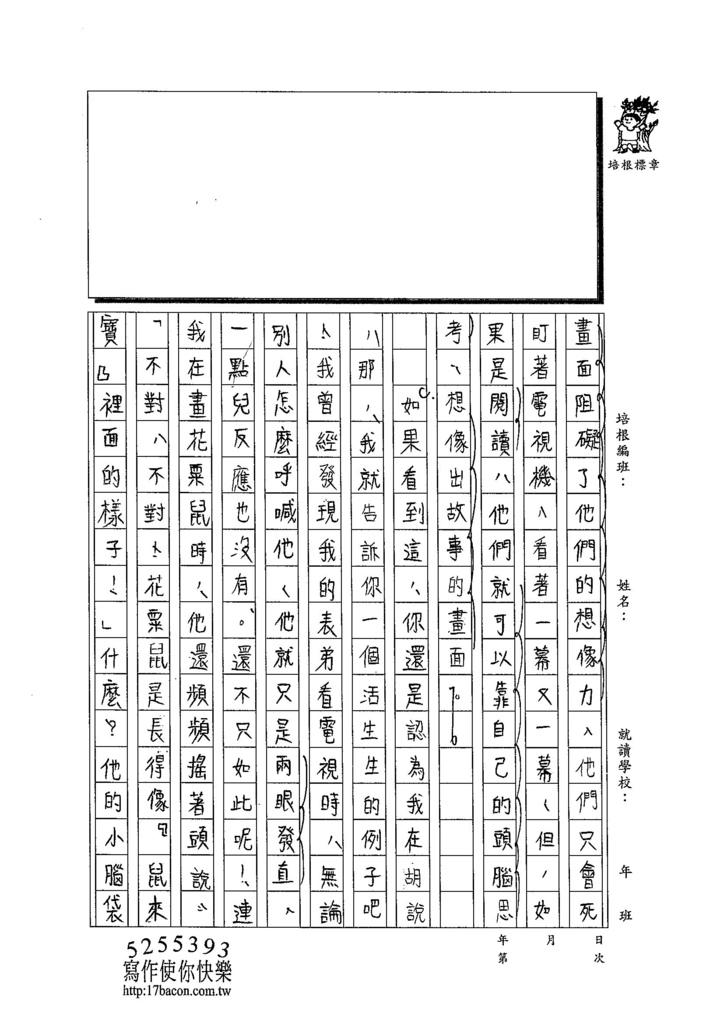 103WG109劉彥君 (2)