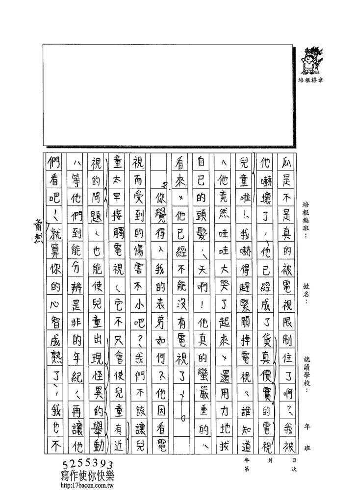 103WG109劉彥君 (3)
