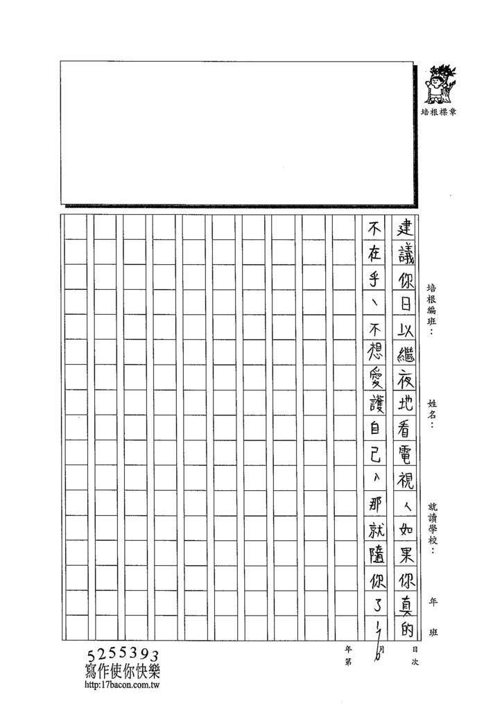103WG109劉彥君 (4)