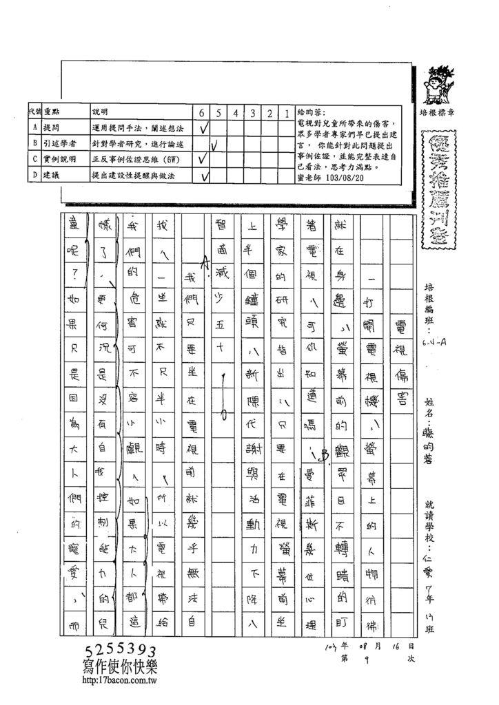 103WG109蔡昀蓉 (1)