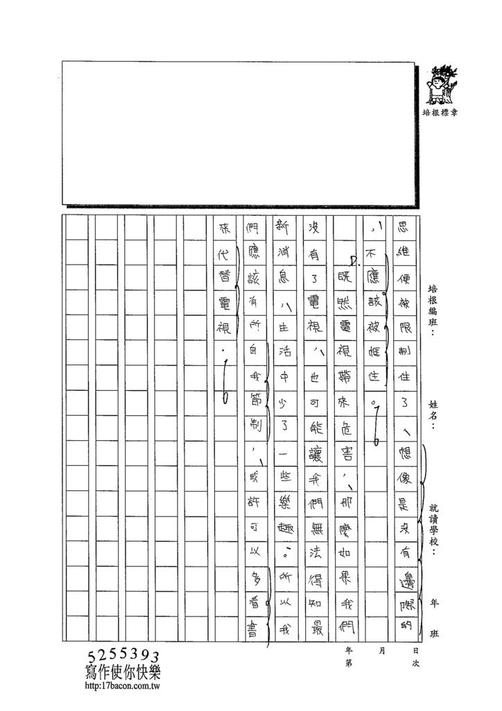 103WG109蔡昀蓉 (3)