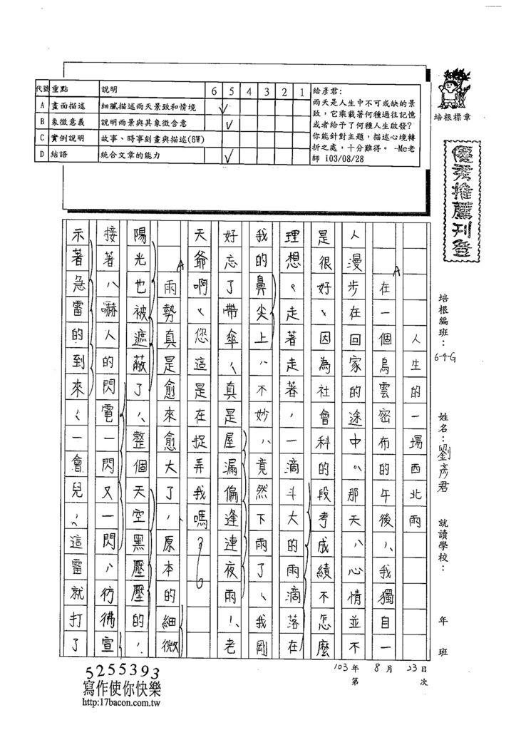 103WG110劉彥君 (1)