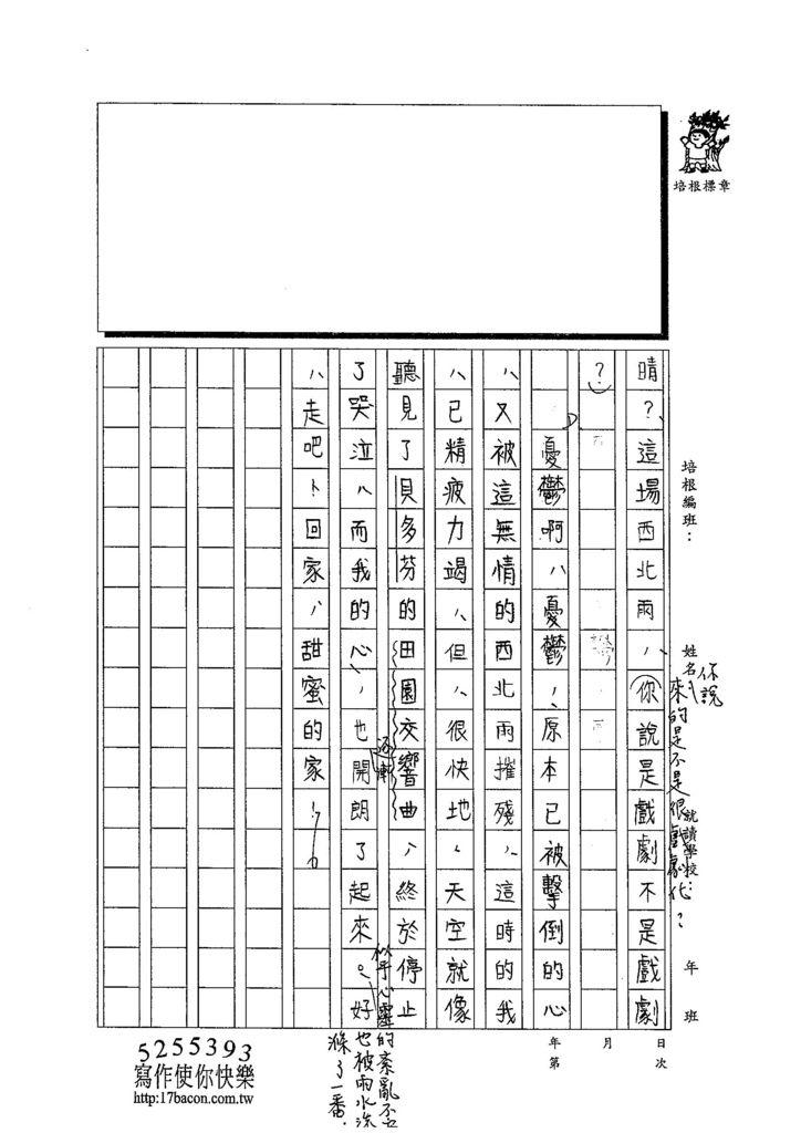 103WG110劉彥君 (3)