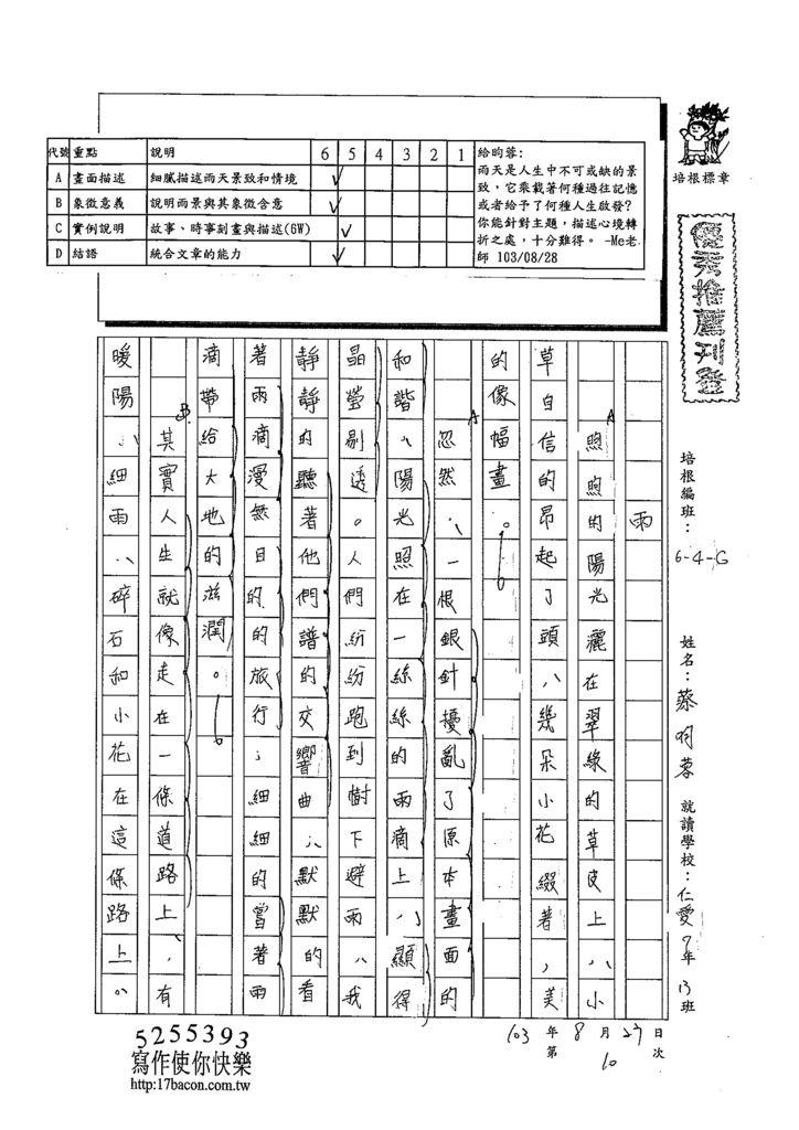 103WG110蔡昀蓉 (1)
