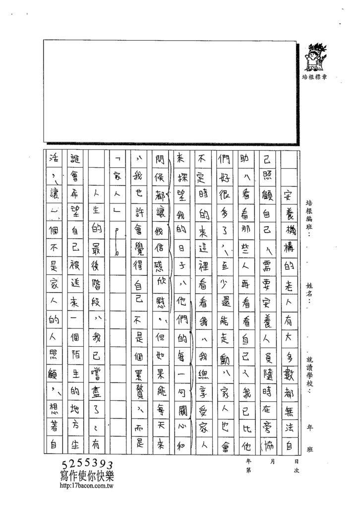 103WG105江佳諭 (2)