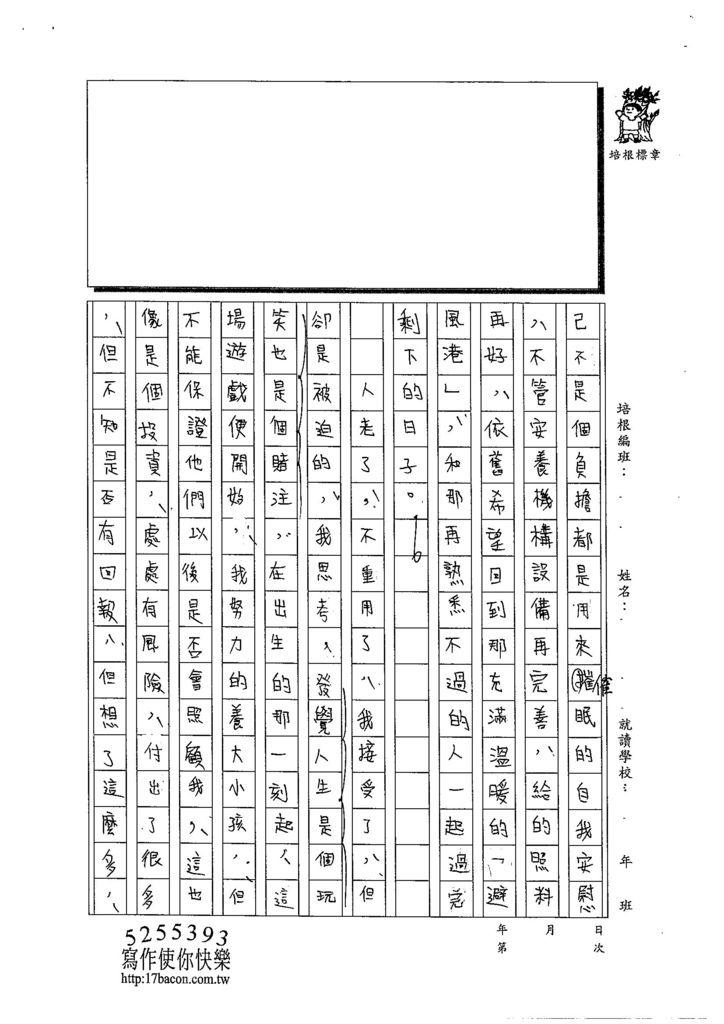 103WG105江佳諭 (3)