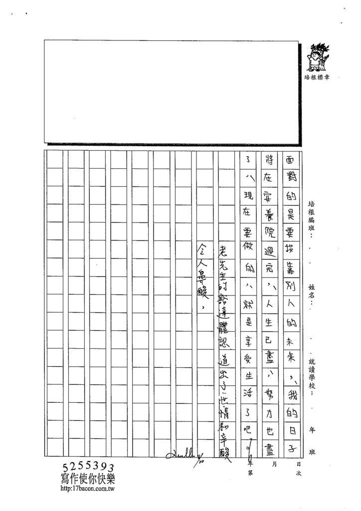 103WG105江佳諭 (4)