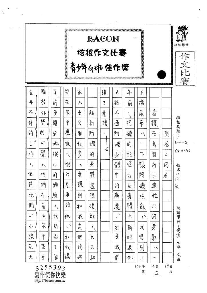 103WG105林敏 (1)