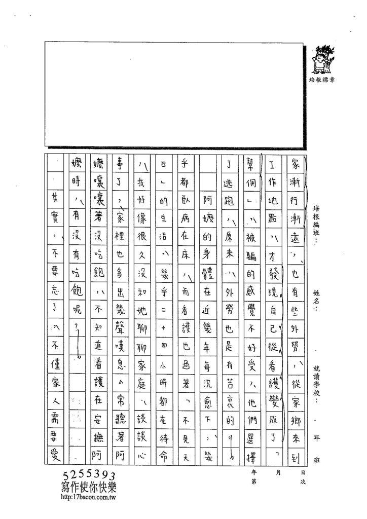 103WG105林敏 (2)
