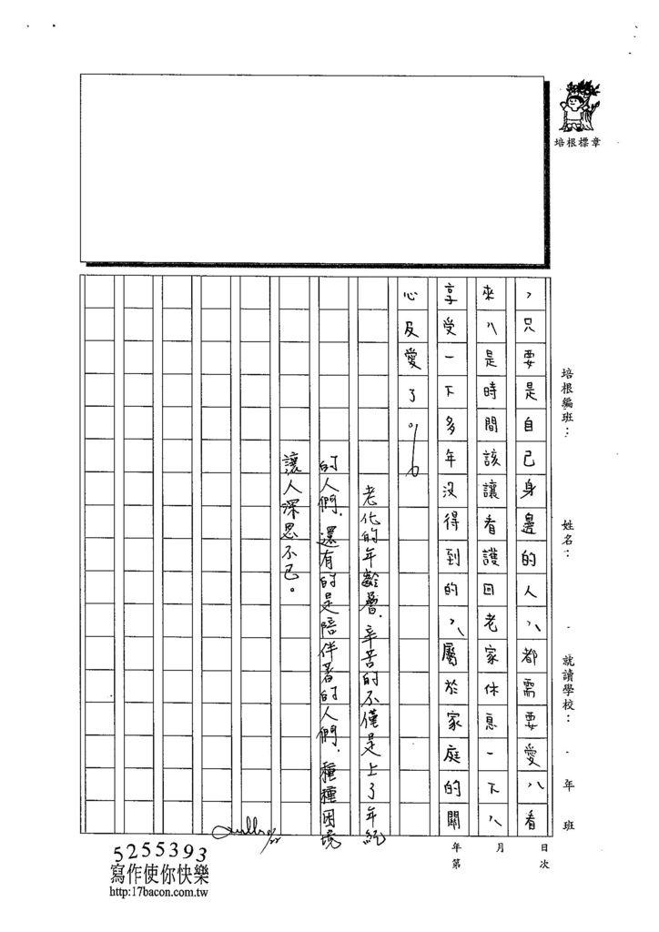 103WG105林敏 (3)