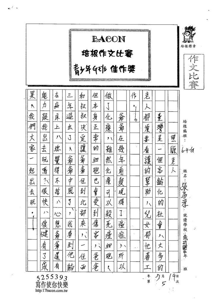 103WG105張為淳 (1)