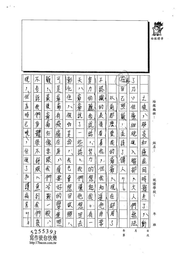 103WG105張為淳 (2)