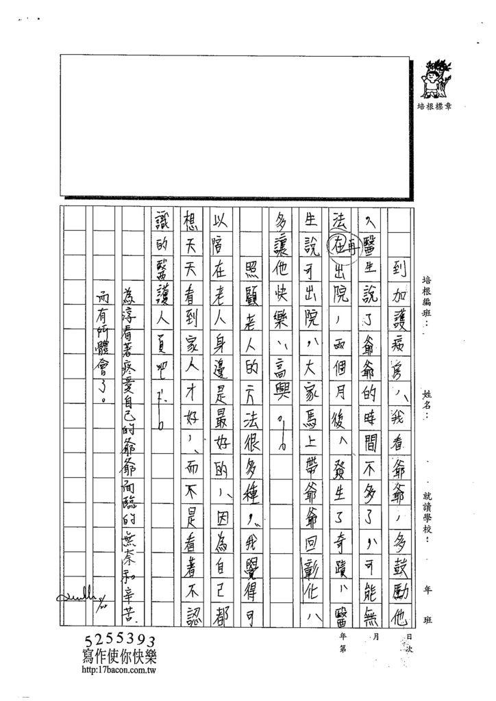 103WG105張為淳 (3)