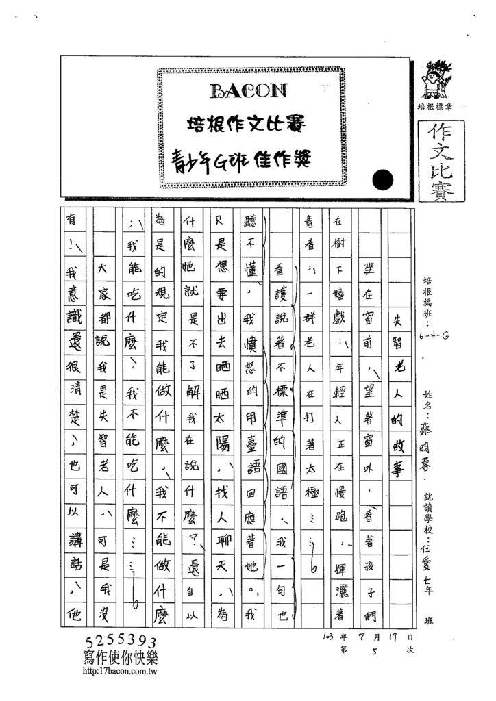 103WG105蔡昀蓉 (1)