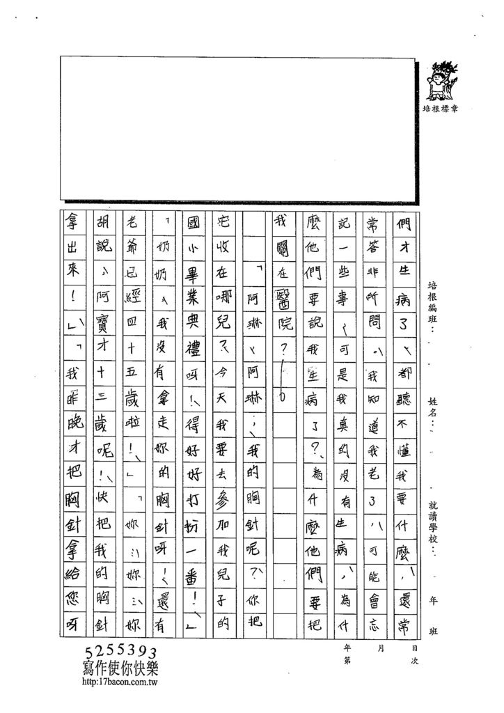 103WG105蔡昀蓉 (2)