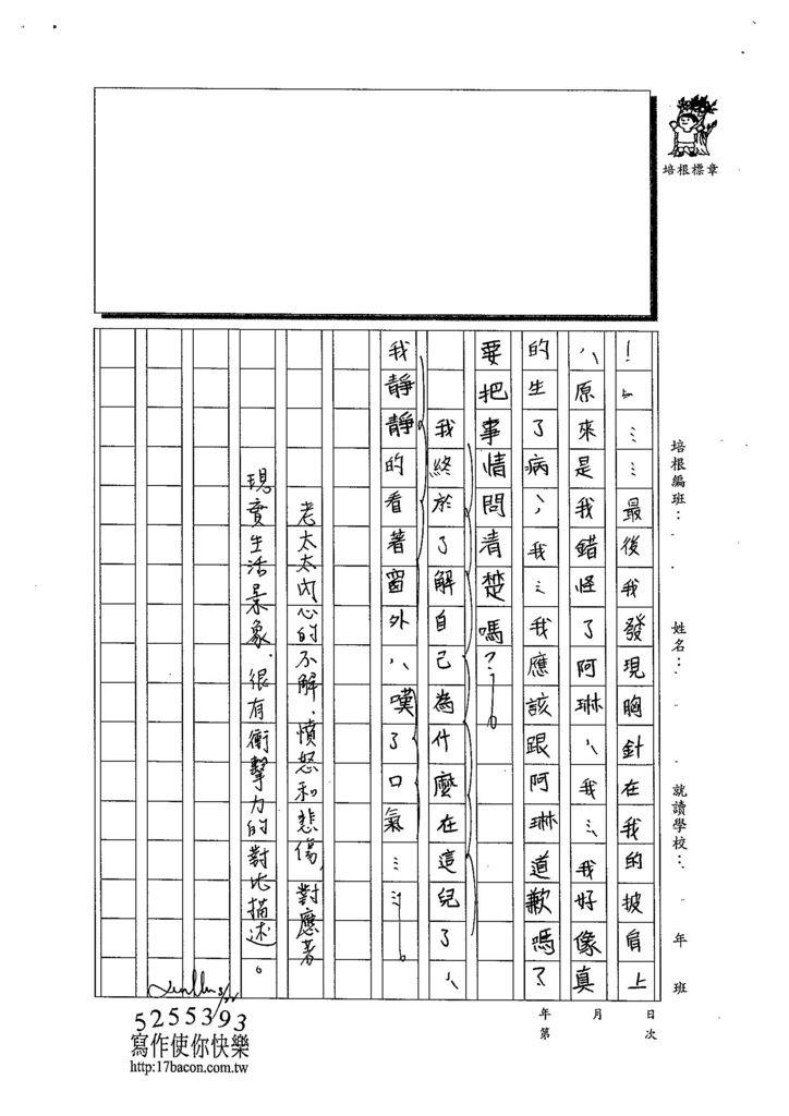 103WG105蔡昀蓉 (3)