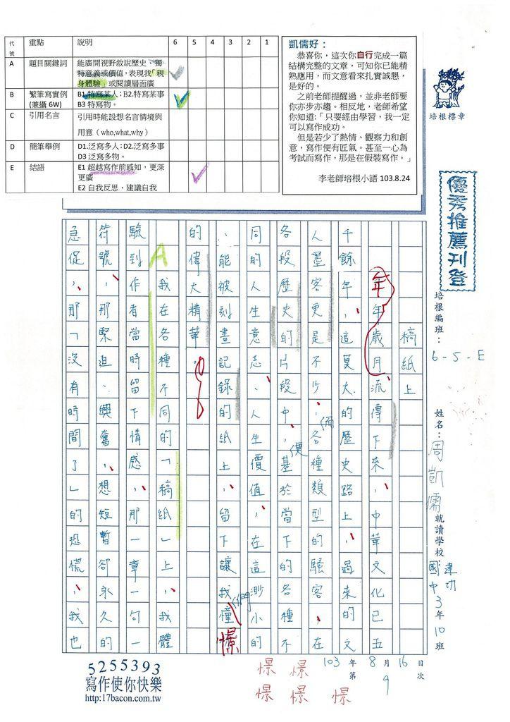 103WE109周凱儒 (1)