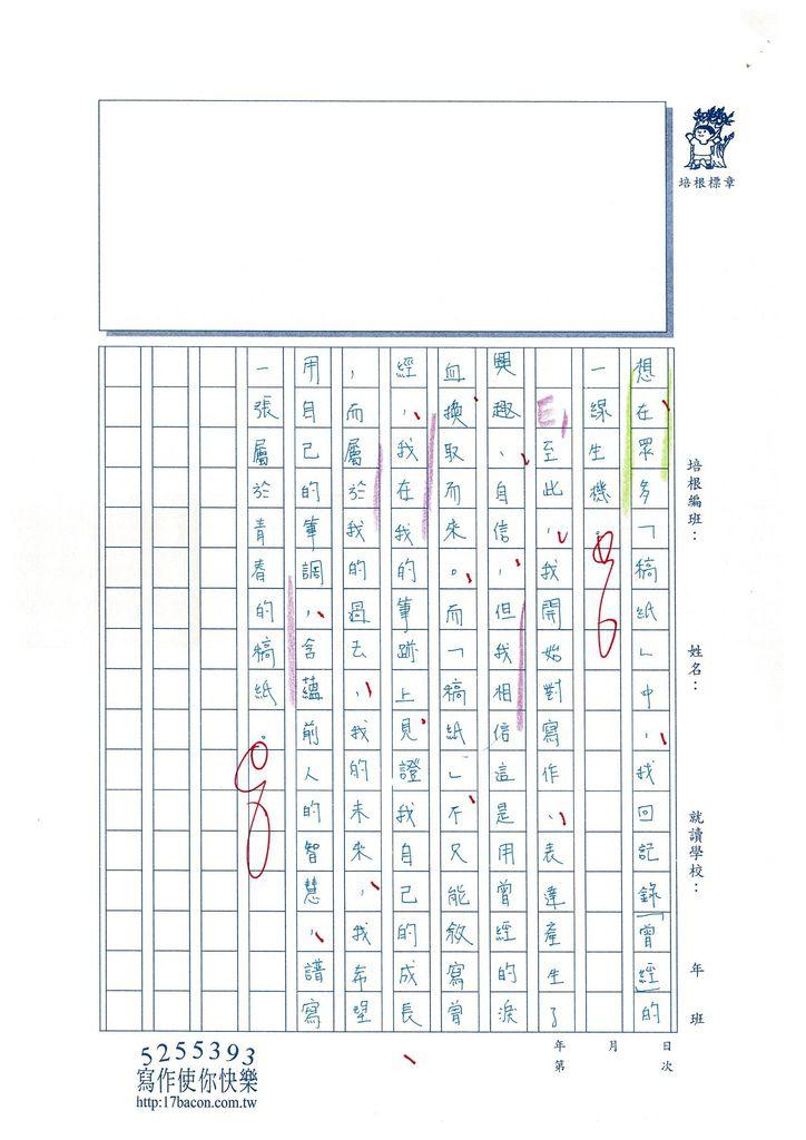 103WE109周凱儒 (3)