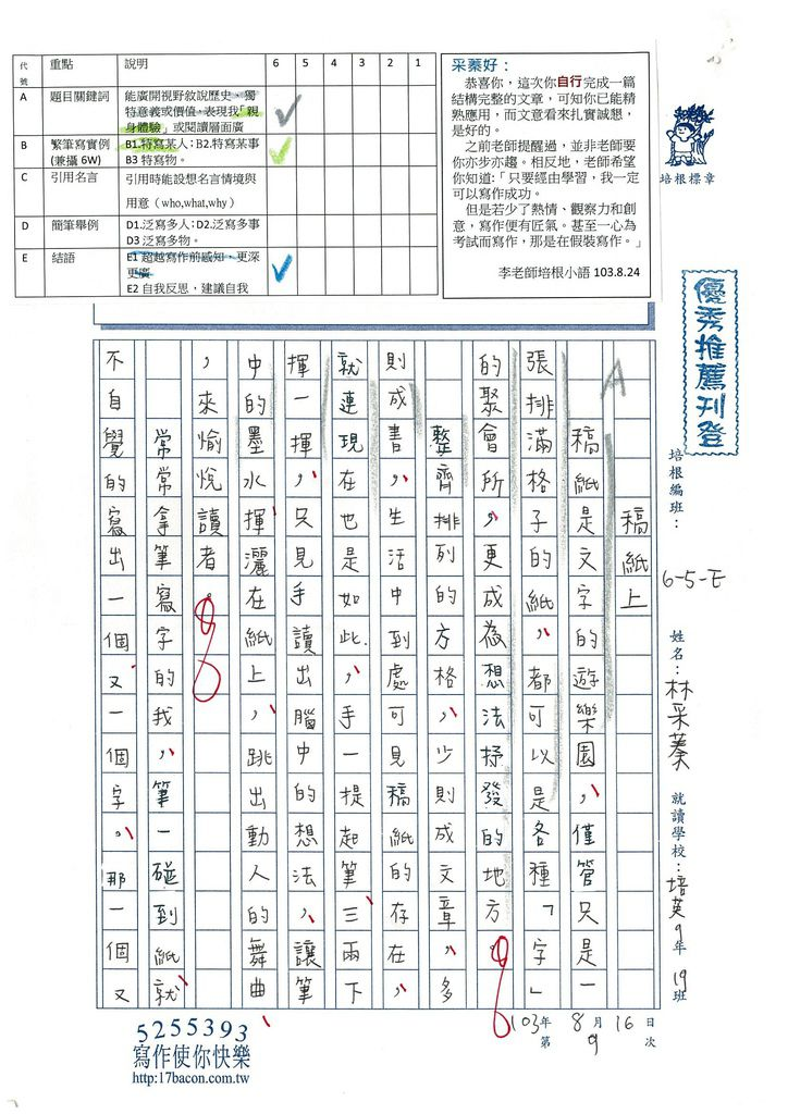 103WE109林采蓁 (1)