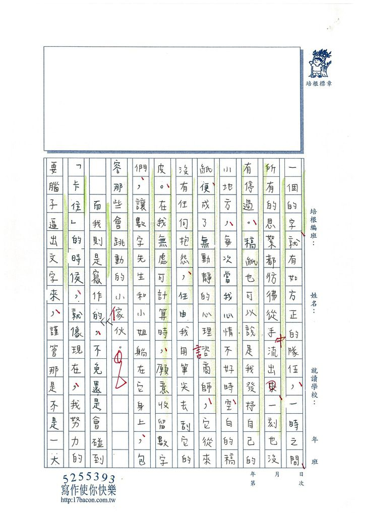 103WE109林采蓁 (2)