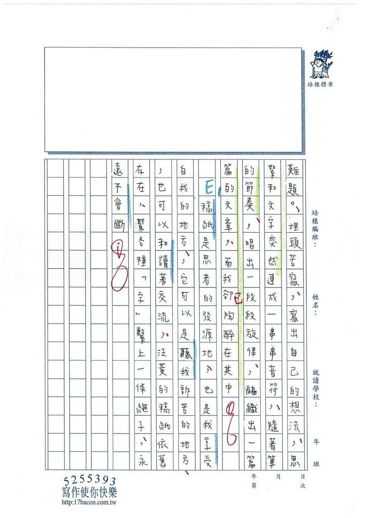 103WE109林采蓁 (3)