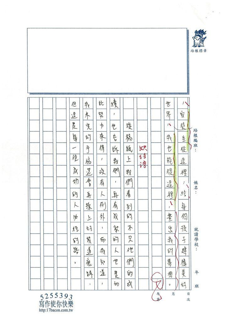 103WE109曾冠瑜 (4)