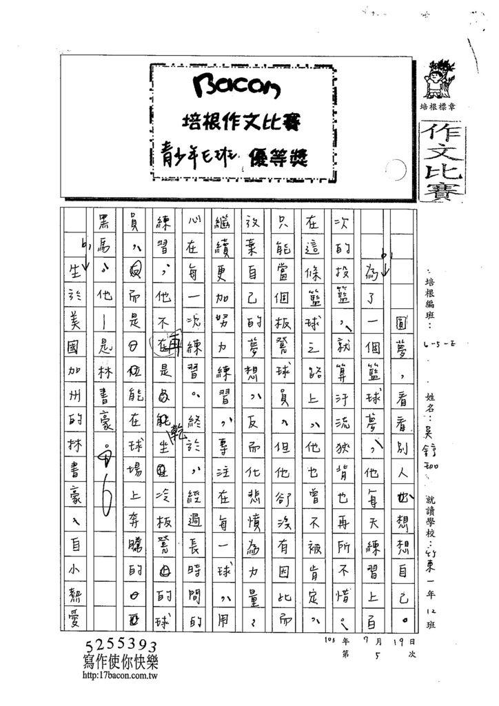 103WE105吳錞珈 (1)