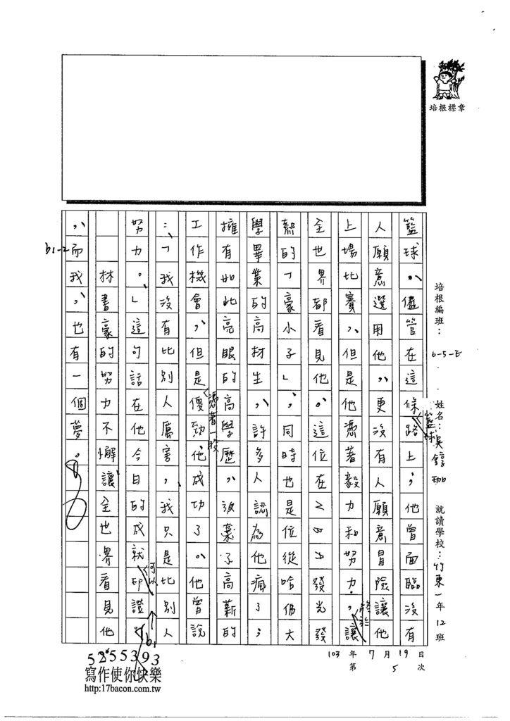103WE105吳錞珈 (2)