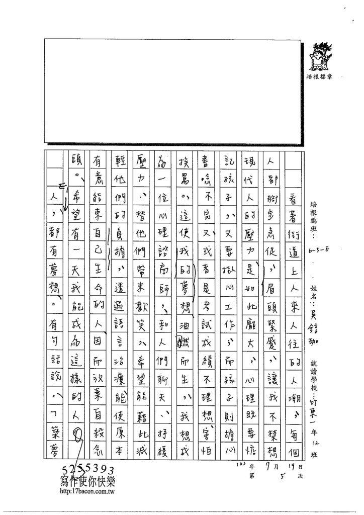103WE105吳錞珈 (3)