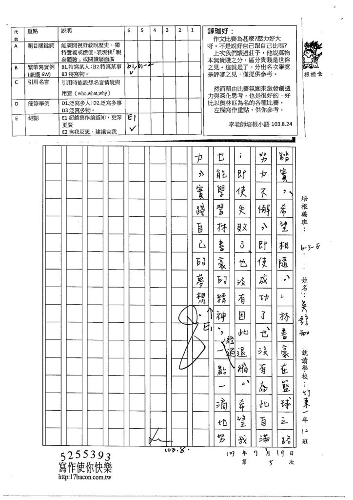 103WE105吳錞珈 (4)