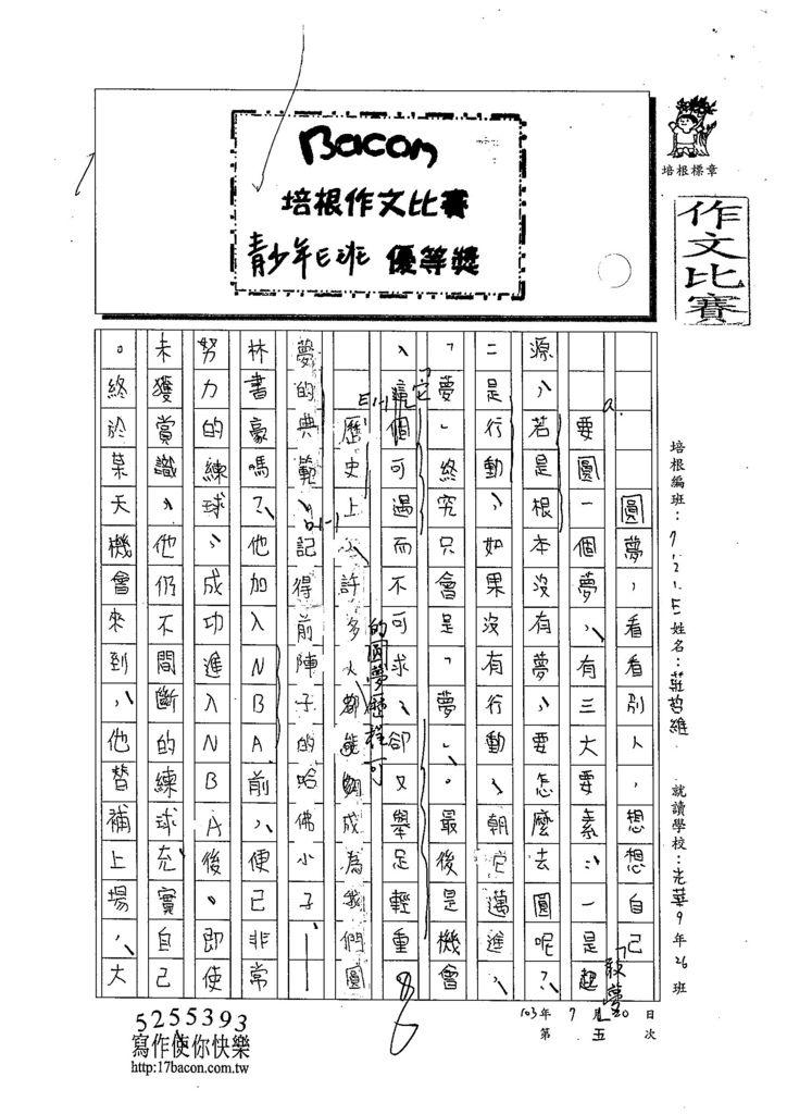103WE105莊哲維 (1)