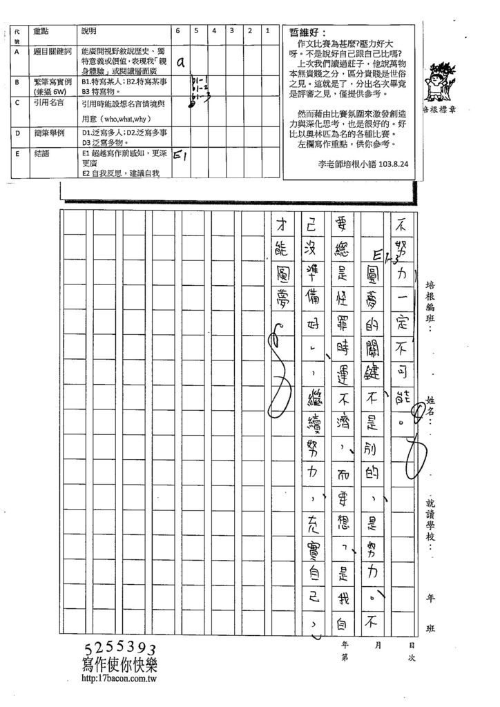 103WE105莊哲維 (3)