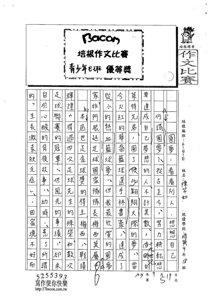 103WE105陳芊如 (1)