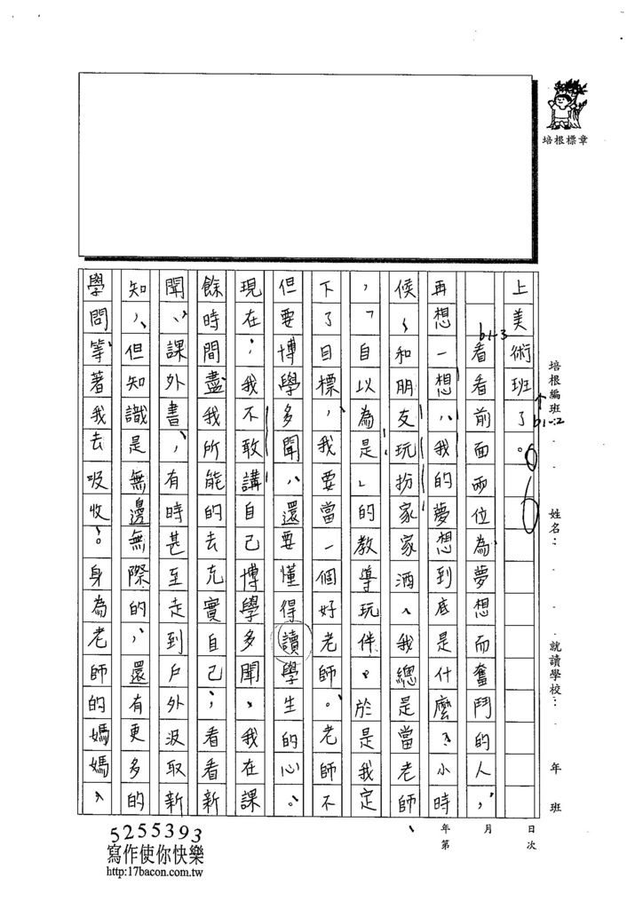 103WE105陳芊如 (3)