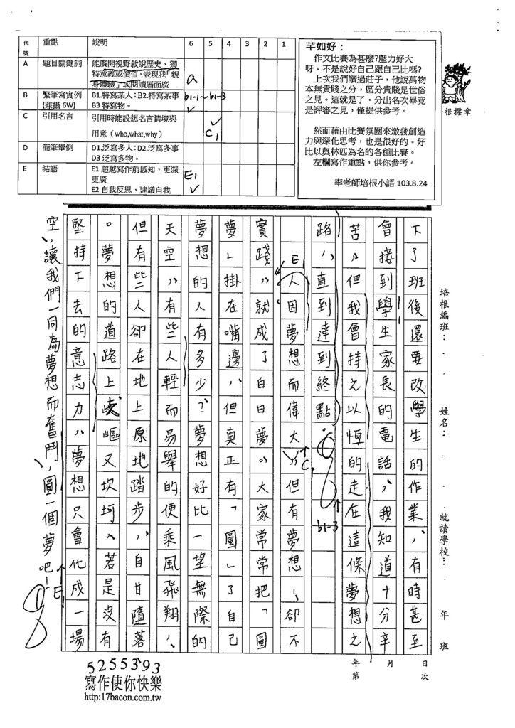 103WE105陳芊如 (4)