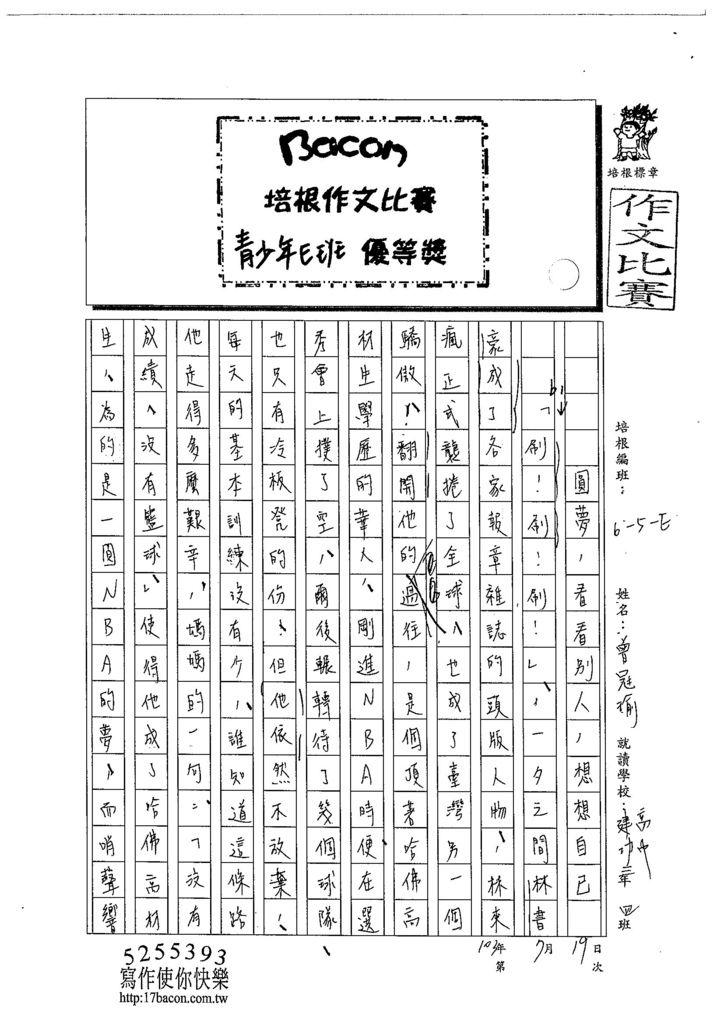 103WE105曾冠瑜 (1)