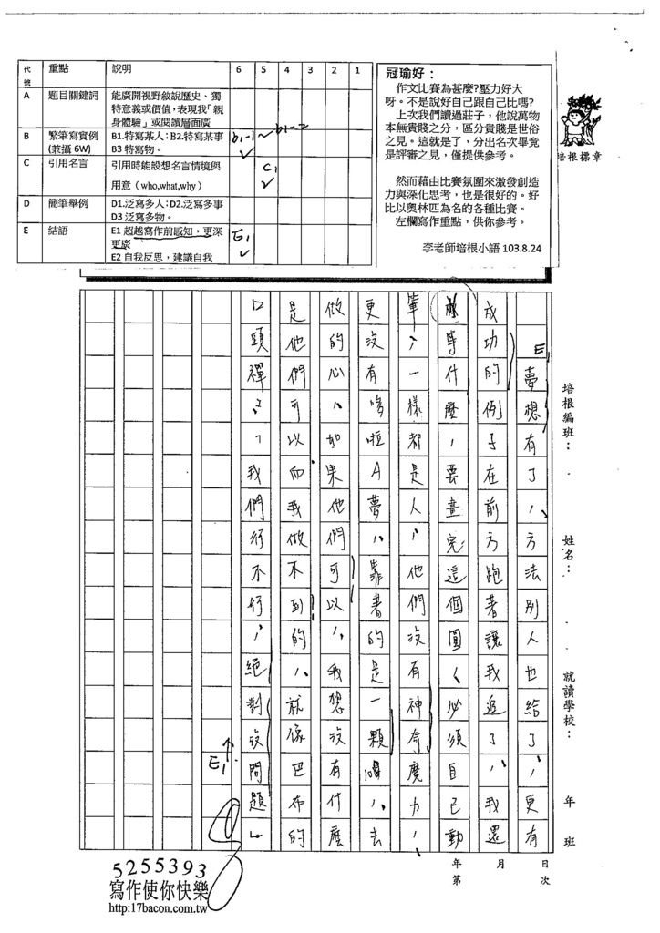 103WE105曾冠瑜 (4)