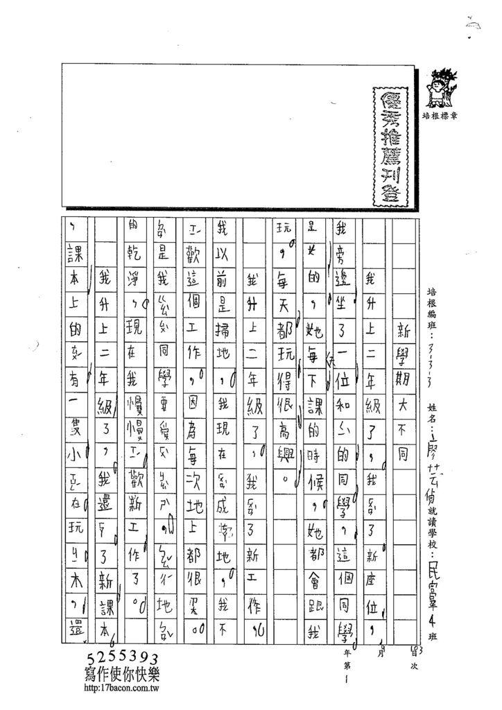 103W3201廖芸偵 (1)