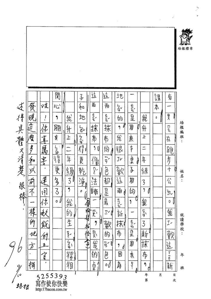 103W3201廖芸偵 (2)