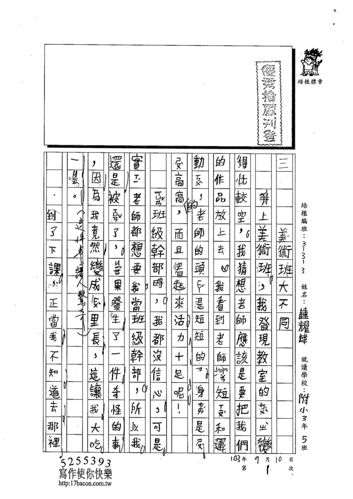 103W3201鍾耀緯 (1)