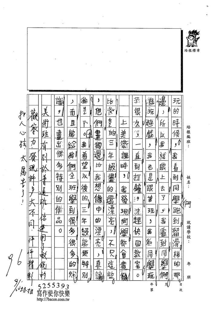 103W3201鍾耀緯 (2)