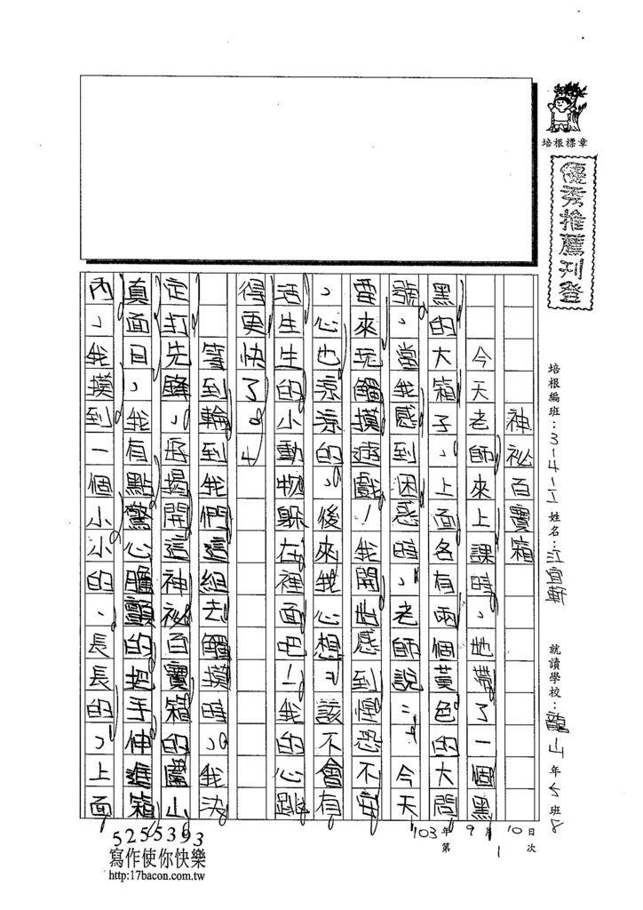 103WI201江宜軒 (1)