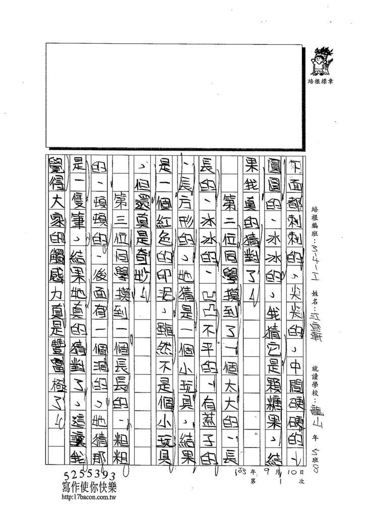 103WI201江宜軒 (2)